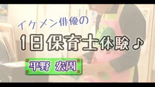 イケメン俳優の1日保育士体験平野宏周MiRAKUUVol.20予告編