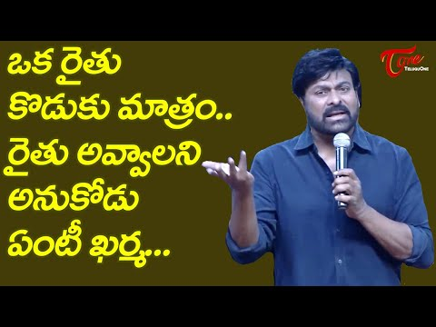 Chiranjeevi Emotional Speech @ Sreekaram Pre Release Event | Sharvanand | TeluguOne Cinema