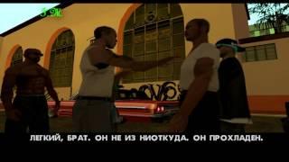 Gta San Andreas Потраченный перевод #3