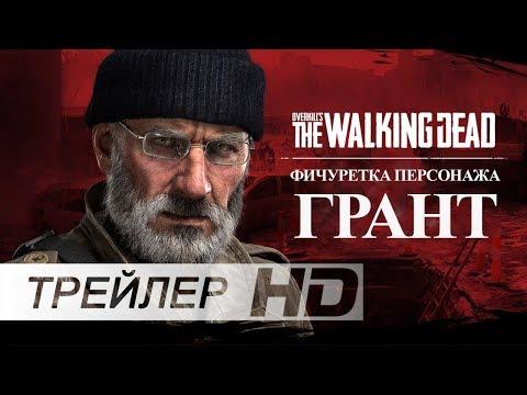 Ходячие мертвецы / The Walking Dead —Русский трейлер игры от OVERKILL #2 (Дубляж) (видео)