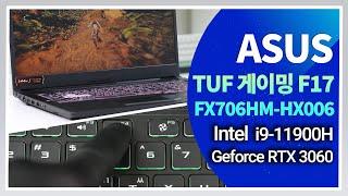ASUS TUF Gaming F17 FX706HM-HX006 (SSD 1TB)_동영상_이미지