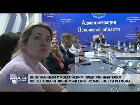 17.10.2019 / Иностранным и российским предпринимателям презентовали экономические возможности региона