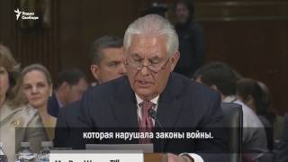 Рекс Тиллерсон о России и угрозе