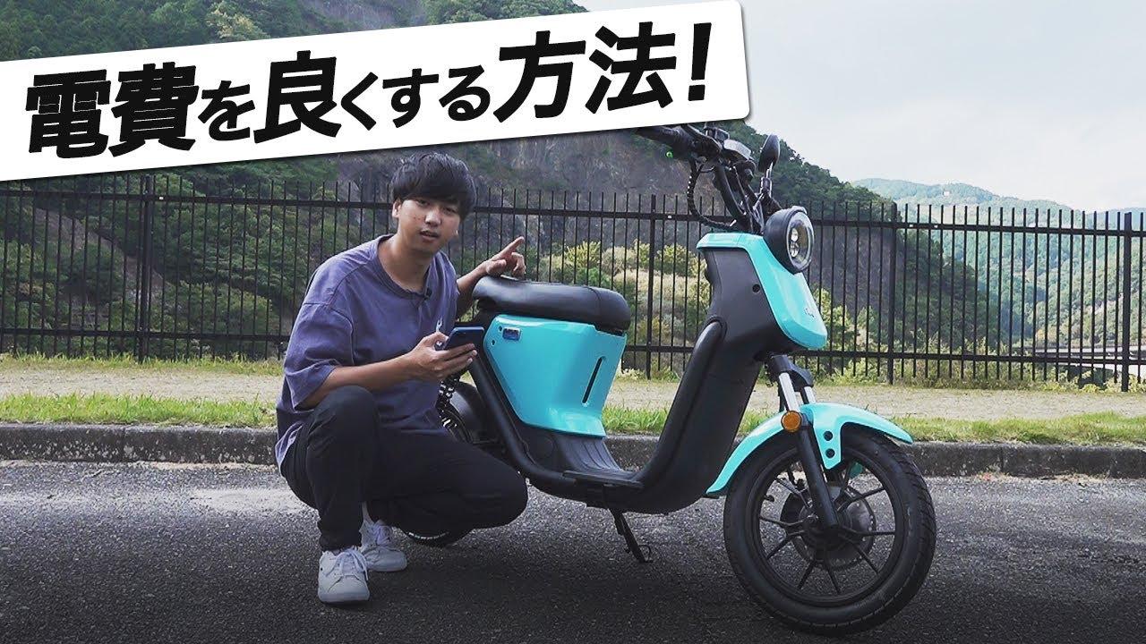 【電動バイク】運転の仕方を変えるだけで航続距離がかなり違います!