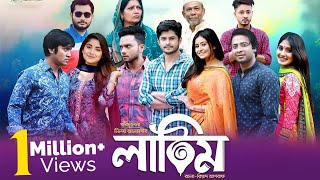 Latim | Bangla Natok 2019 | Niloy Alamgir | Sabbir Arnob | Shahed | Sinthia | Ontora | EID Drama