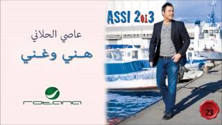 تحميل اغاني Assi El Hallani - Hanni w Ghanni / عاصي الحلاني - هني وغني MP3