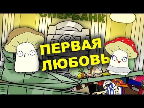 Первая Любовь! - Грибочек Великий #3