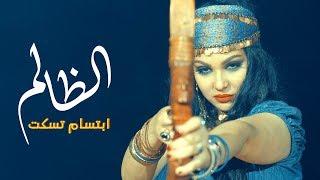 تحميل اغاني Ibtissam Tiskat - Eddalem (EXCLUSIVE Music Video) | (إبتسام تسكت - الظالم (فيديو كليب MP3