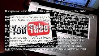 В Украине начали работать два новых сервиса YouTube
