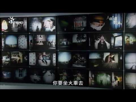[公視HD] 2014/03/21 人間相對論 姚瑞中 × 張雍