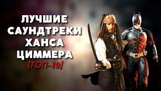 ТОП-10 | ЛУЧШИЕ САУНДТРЕКИ ХАНСА ЦИММЕРА