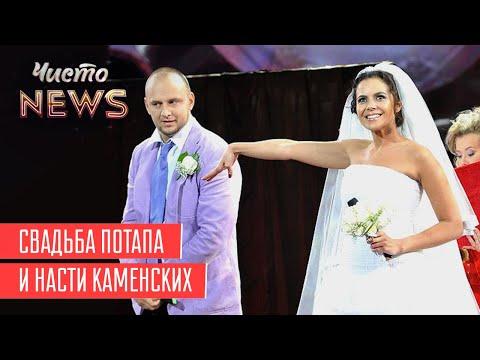 Проводы Порошенко на Банковой + Свадьба Потапа и Насти Каменских