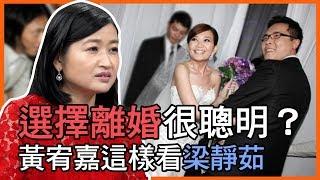 【精華版】選擇離婚很聰明?黃宥嘉這樣看梁靜茹