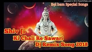 JBL :-Killer Vibration--JaisriRam--V/S Jaibholenath--Dj Pankaj ichak