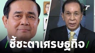 ชะตากรรมรัฐบาล แก้ปัญหาเศรษฐกิจ ได้หรือไม่ได้ : ขีดเส้นใต้การเมืองไทย   06-07-62   ไทยรัฐนิวส์โชว์