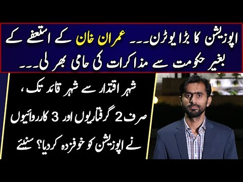Opposition takes U-turn on resignation of Imran Khan || Details by Siddique Jaan