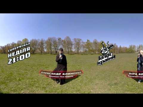 Оберіть Голос країни у прямому ефірі – відео 360°
