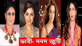 ৬ জন বলিউড নায়িকার ভাবী- ননদ জুটি!!Top 6 Vabi Nonod Jutis of Bollywood