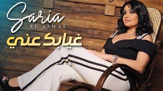 Saria Al Sawas - Gheyabak 3ani (Official Music Video)   سارية السواس - غيابك عني تحميل MP3