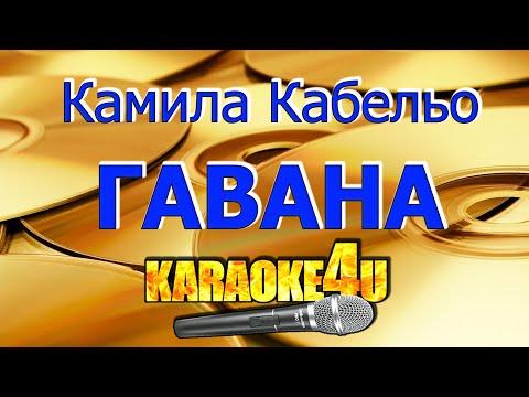 Камила Кабельо | Гавана (русская версия) | Караоке (Кавер минус)