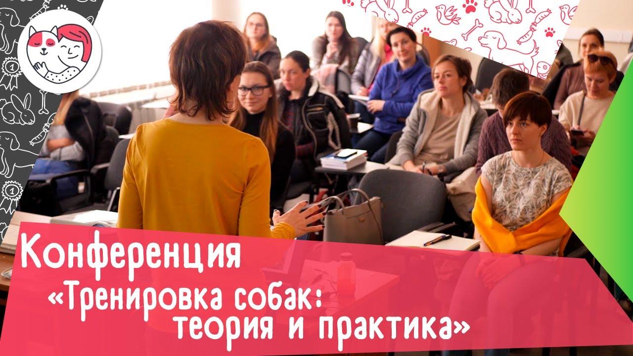 Конференция «Тренировка собак: теория и практика»
