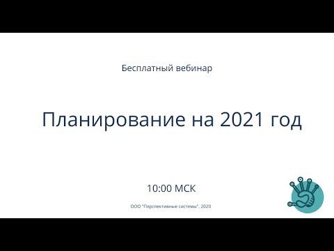 Планирование закупок на 2021 год