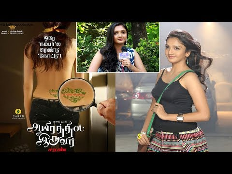 எனக்கு சூர்யா மேல ஒரு Soft Corner - Exclusive Interview With Aayirathil Iruvar Heroine Swasthika