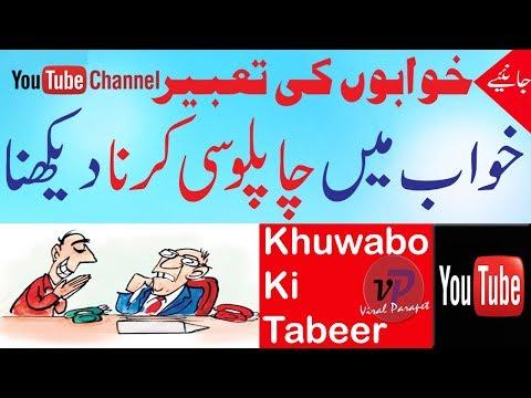 Khwab Mein Jism Main Suraah Dakhna Khawab Ki Tabeer In Urdu