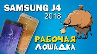 "SAMSUNG J4 (2018) -- ""Рабочая лошадка"""