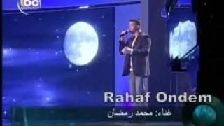 مازيكا محمد رمضان اغنية يا قمر الدار في برنامج أغاني حياتي تحميل MP3