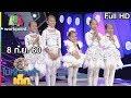 ไมค์ทองคำเด็ก 2  | EP.60 | 10 ก.ย. 60 Full HD