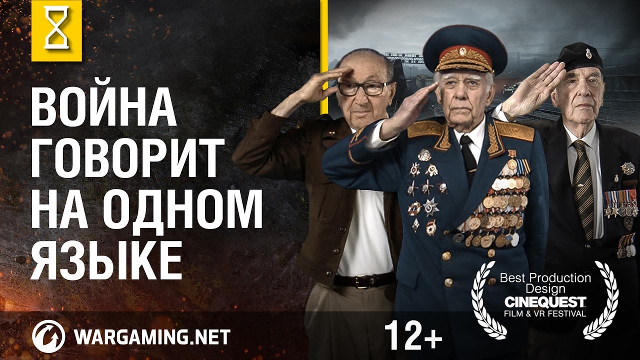 Новость Обложка видео Война говорит на одном языке