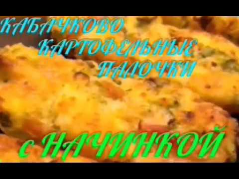 #Котлеты овощные #Картофельные палочки с начинкой