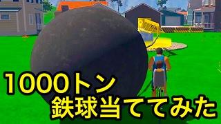1000トンの鉄球を親父と息子に当ててみた!【3Dハッピーホイールズ】Guts And Glory 実況