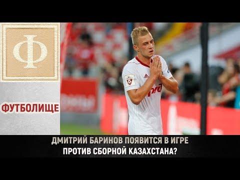 Дмитрий Баринов появится в игре против сборной Казахстана?