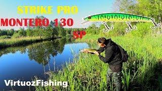 Montero 130 sp strike pro
