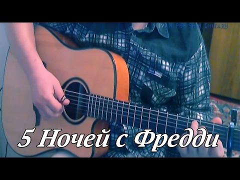 Красивая Музыка на Гитаре из Игры | 5 НОЧЕЙ С МИШКОЙ ФРЕДДИ