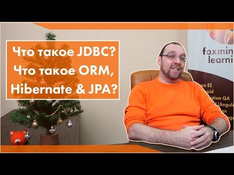 Что такое JDBC? Что такое ORM, Hibernate & JPA?