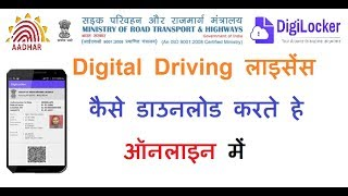 How To Download Digital  Driving Licence online 2017    HINDI