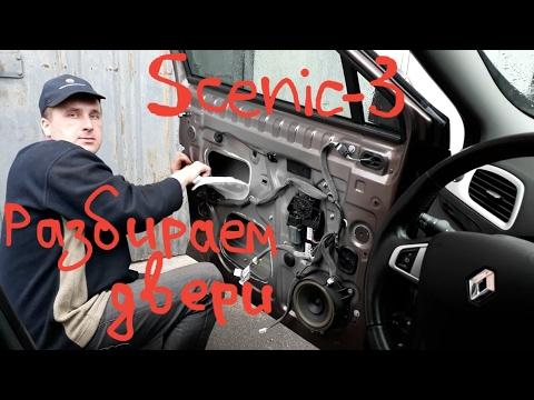 Scenic 3 разбираем двери и шумим! Меган 3