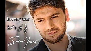 تحميل اغاني Sami Yousuf -in every tear he is there with lyrics -سامي يوسف في كل دمعة -مع الكلمات MP3