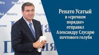 Ренато Усатый в «срочном порядке» отправил Александру Слусарю почтового голубя
