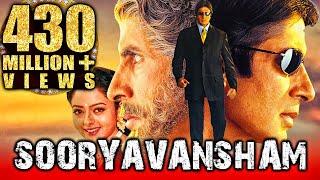 Sooryavansham – Blockbuster Hindi Film | Amitabh Bachchan, Soundarya | Bollywood Movie | सूर्यवंशम