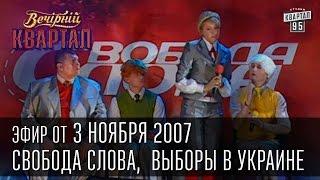 Вечерний Квартал от 03.11.2007 | Свобода слова | Державна мова | Выборы в Украине