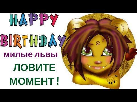 С днем рождения Лев| Лови момент| Солнечный лев