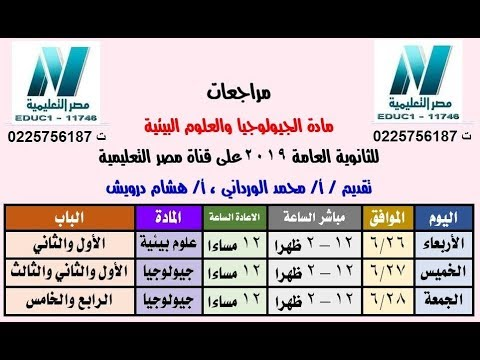 جيولوجيا 3 ثانوي حلقة 41 ( مراجعة ليلة الامتحان ج3 ) أ محمد الورداني أ هشام درويش 28-06-2019