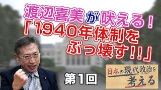 第1回 渡辺喜美が吠える!「1940年体制をぶっ壊す!!」