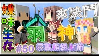 【媛媛】Minecraft:媛味生存♥EP50.尋寶、飛行、射箭大賽♥ft.阿神、羽毛