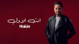 حكيم - انت الاول (اوديو حصري) | Hakim - Enta Alawal (Exclusive Audio) | 2021 تحميل MP3