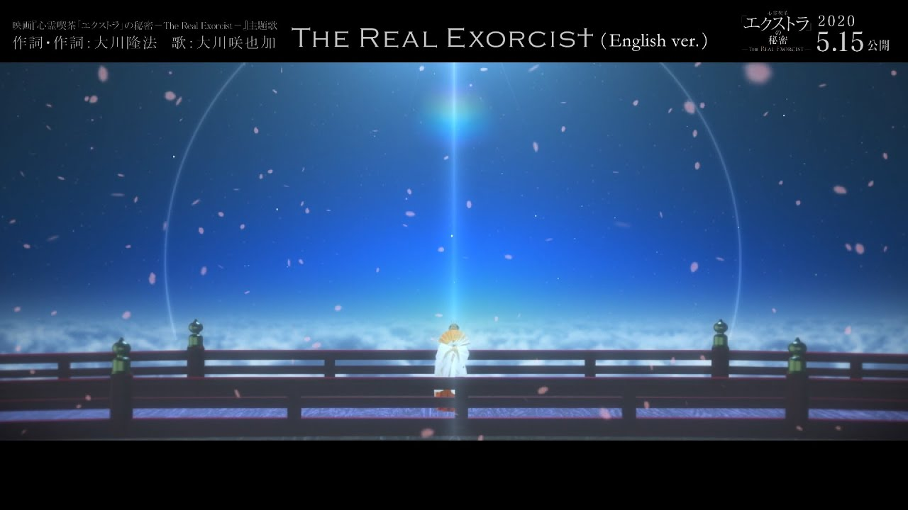 主題歌「The Real Exorcist (English ver.)」音樂影片